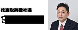 代表取締役社長 宮井雄一郎