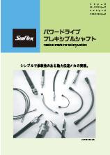 パワードライブ フレキシブルシャフト 電子カタログ
